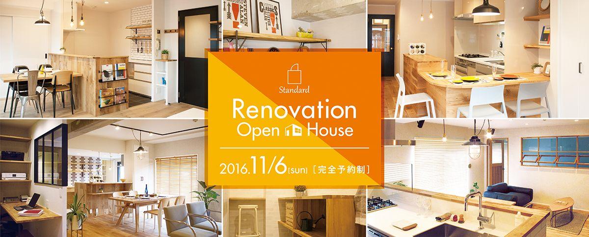 Standard Renovation OpenHouse 見学会