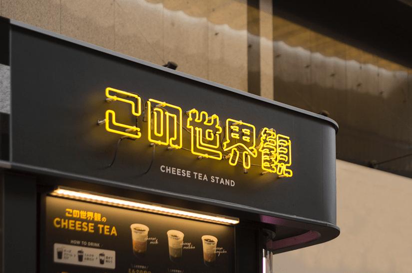 この世界観/チーズティースタンド