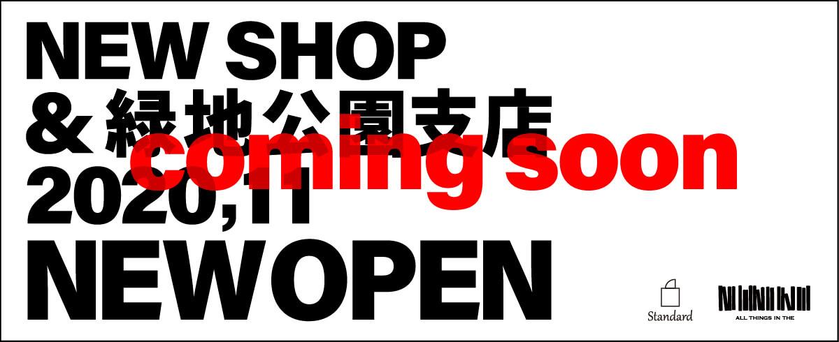 NEW SHOP & 緑地公園店 2020.11 OPEN