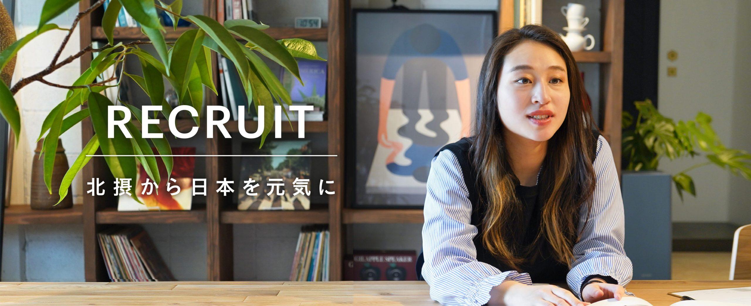 RECRUIT 北摂から日本を元気に